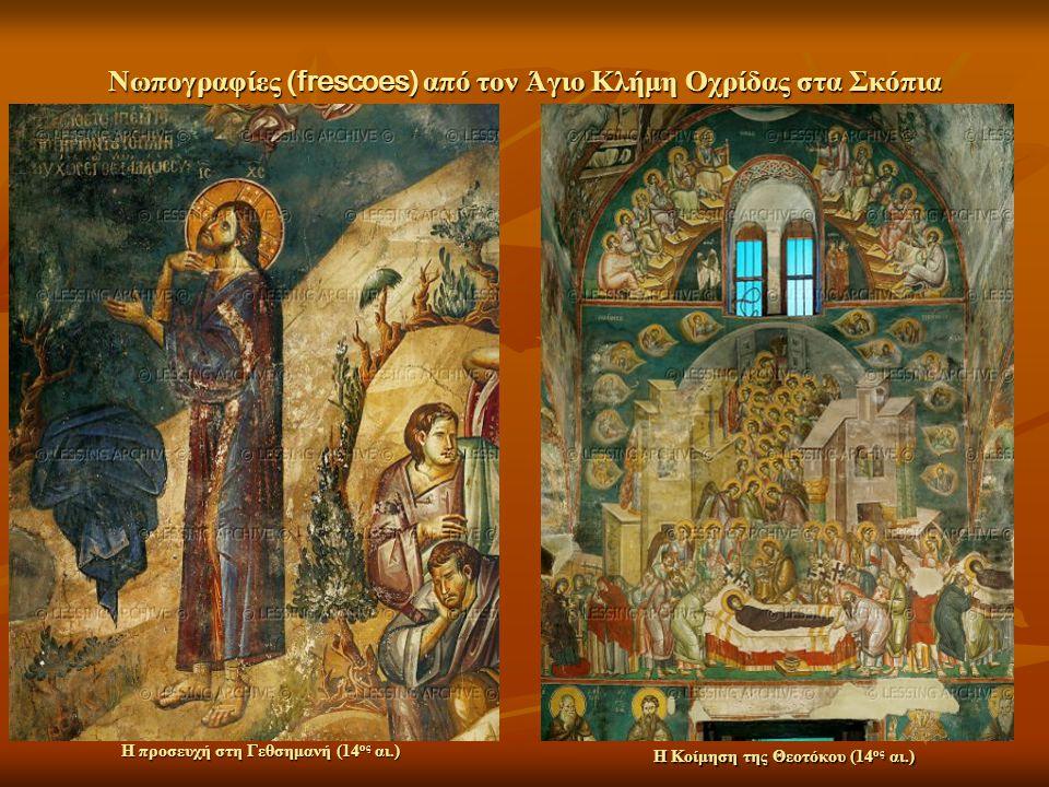 Νωπογραφίες (frescoes) από τον Άγιο Κλήμη Οχρίδας στα Σκόπια