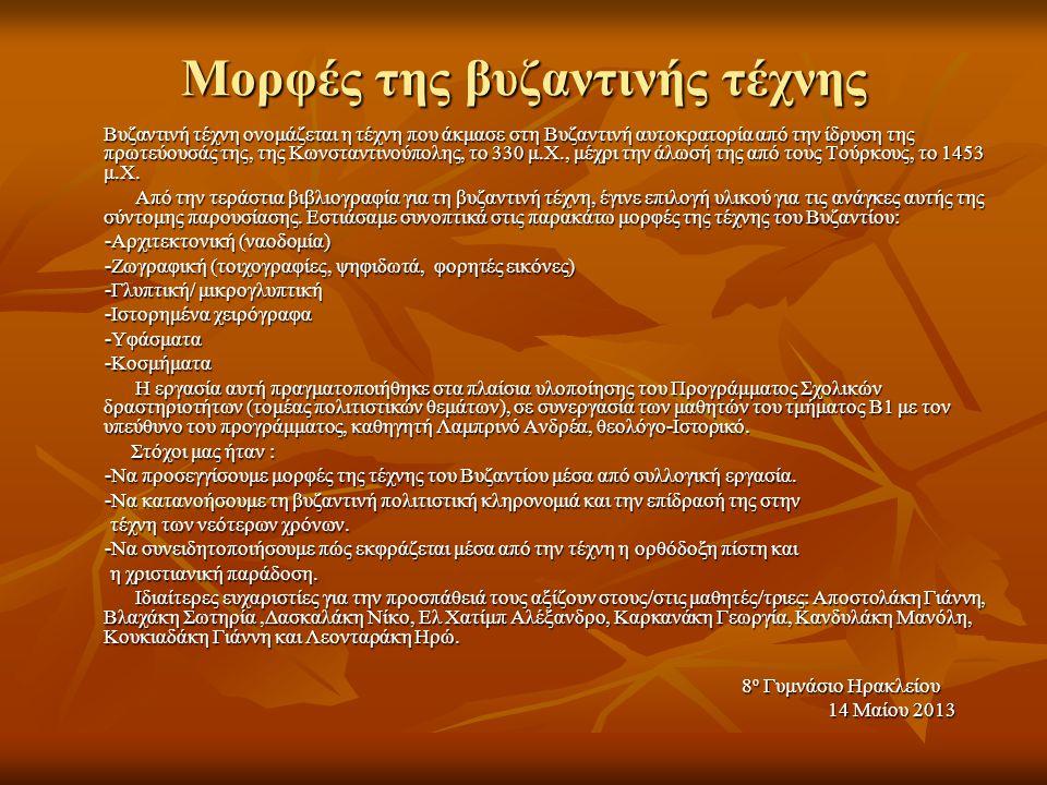 Μορφές της βυζαντινής τέχνης
