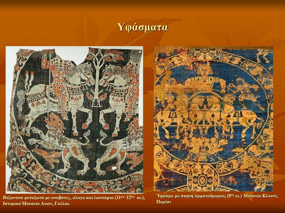 Υφάσματα Βυζαντινό μεταξωτό με αναβάτες, άλογα και λιοντάρια (11ος -12ος αι.), Ιστορικό Μουσείο Λυών, Γαλλία.