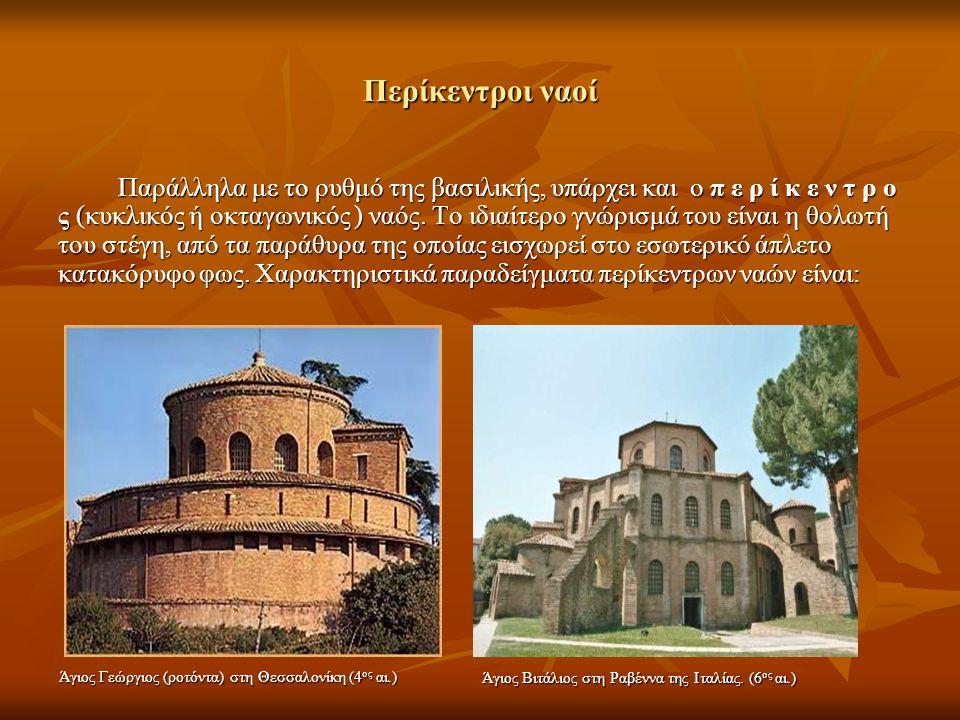 Περίκεντροι ναοί