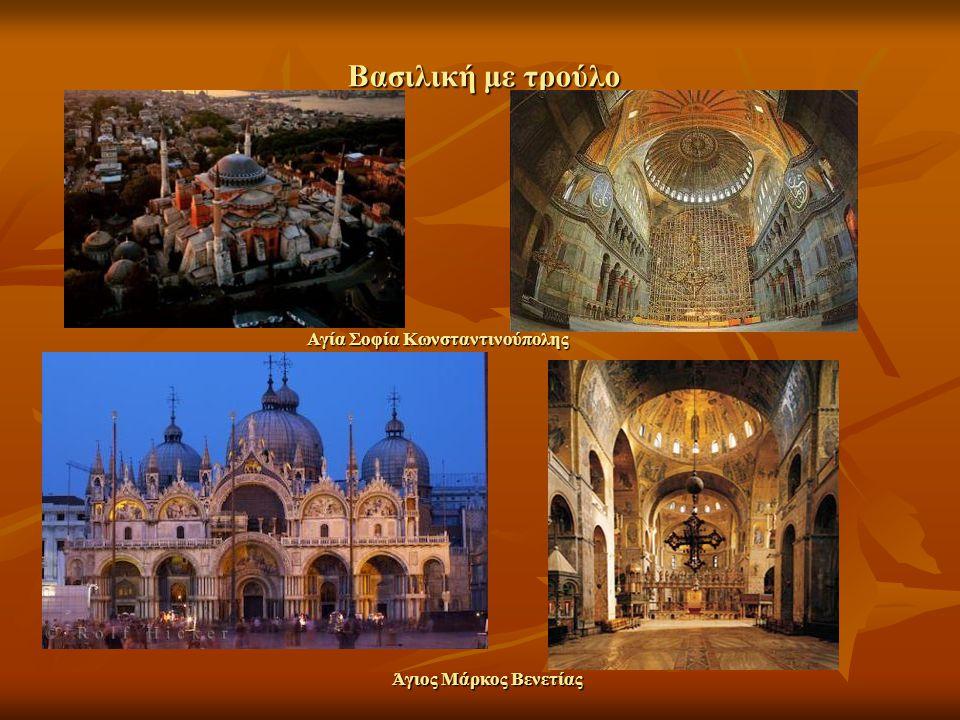 Αγία Σοφία Κωνσταντινούπολης