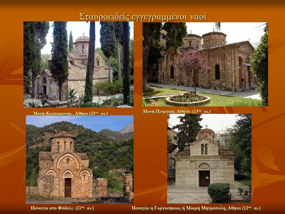 Σταυροειδείς εγγεγραμμένοι ναοί