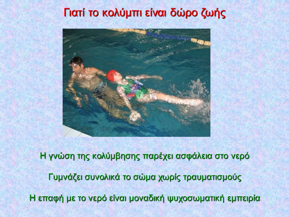 Γιατί το κολύμπι είναι δώρο ζωής