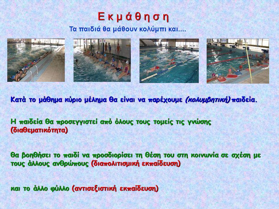Τα παιδιά θα μάθουν κολύμπι και....