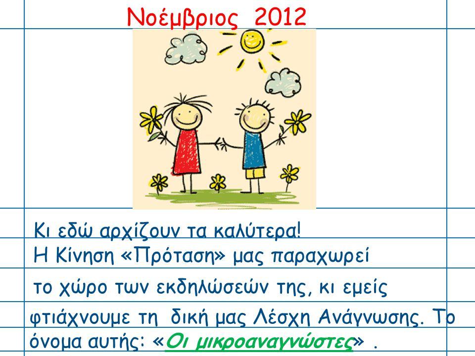 Νοέμβριος 2012 Κι εδώ αρχίζουν τα καλύτερα!