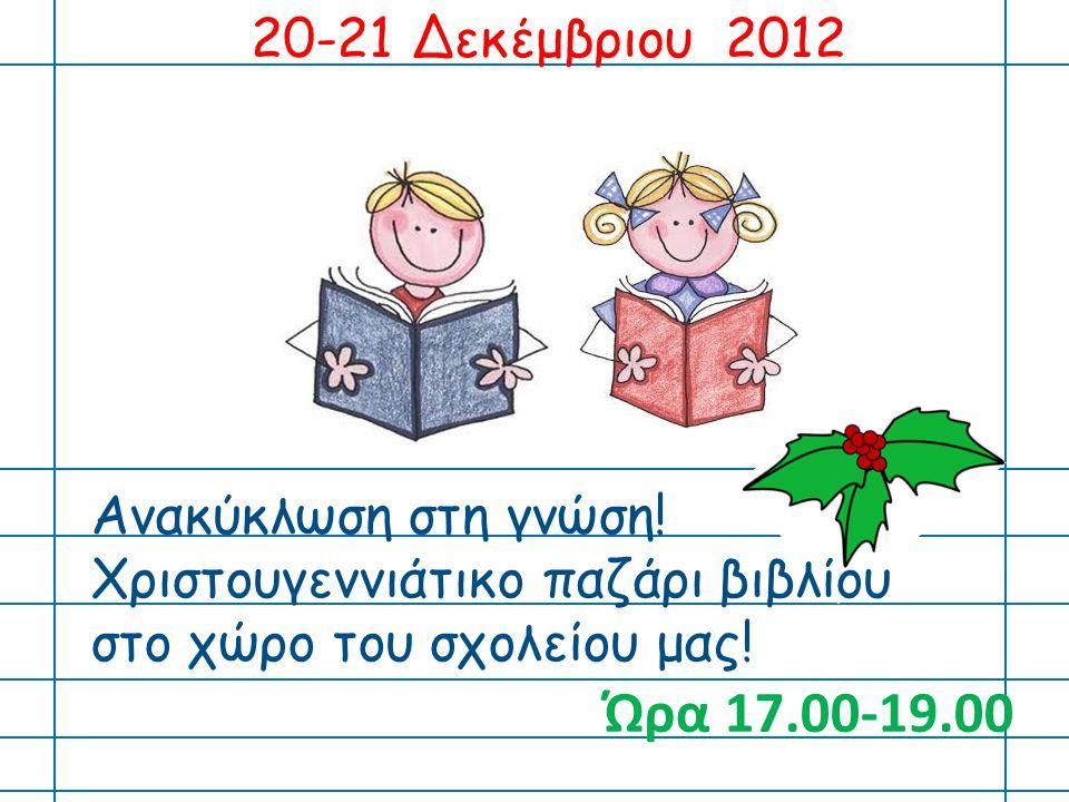 Ώρα 17.00-19.00 20-21 Δεκέμβριου 2012 Ανακύκλωση στη γνώση!
