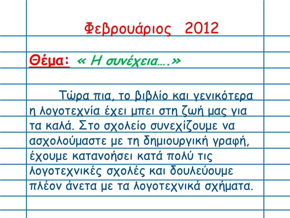 Φεβρουάριος 2012 Θέμα: « Η συνέχεια….»