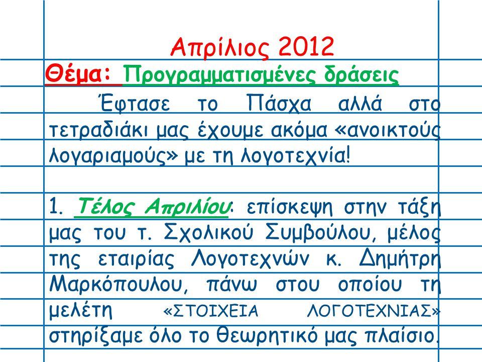Απρίλιος 2012 Θέμα: Προγραμματισμένες δράσεις