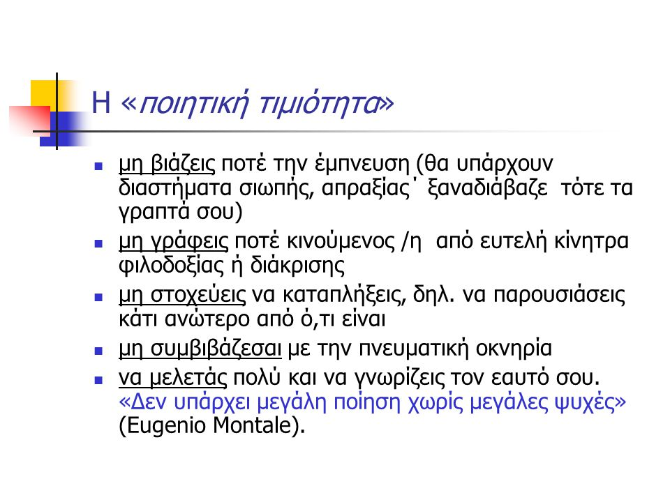 Η «ποιητική τιμιότητα»