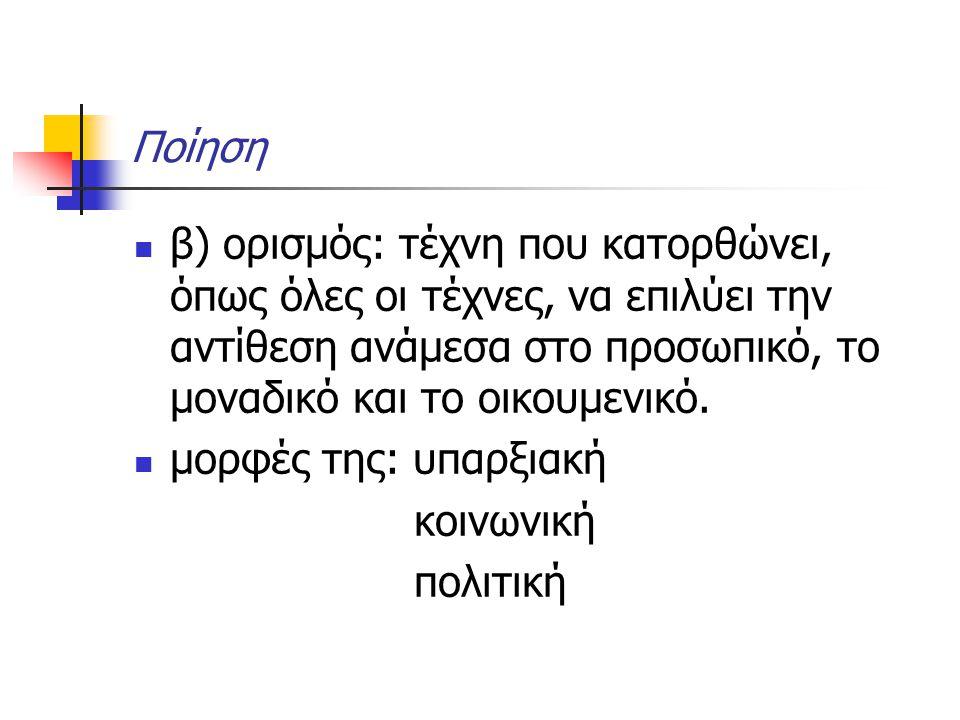 Ποίηση β) ορισμός: τέχνη που κατορθώνει, όπως όλες οι τέχνες, να επιλύει την αντίθεση ανάμεσα στο προσωπικό, το μοναδικό και το οικουμενικό.