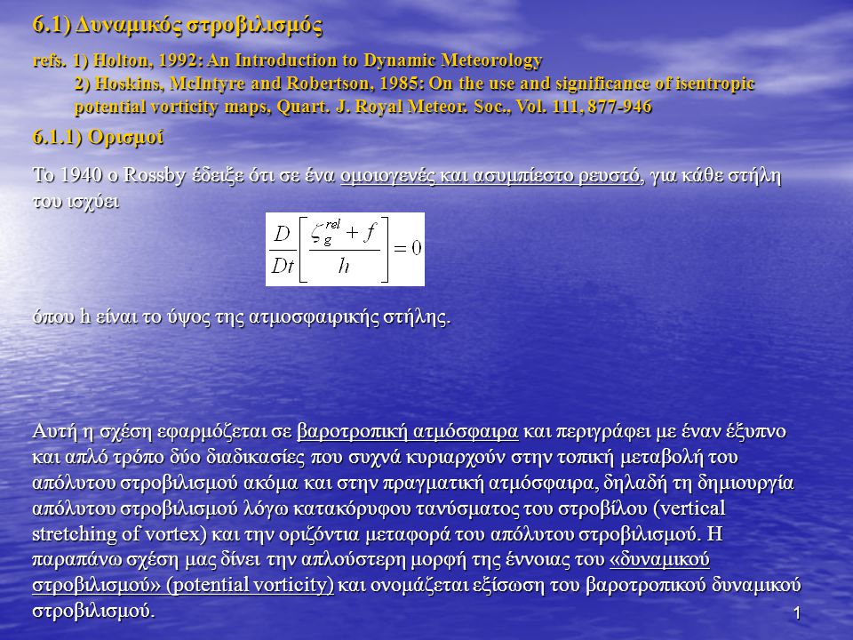 6.1) Δυναμικός στροβιλισμός