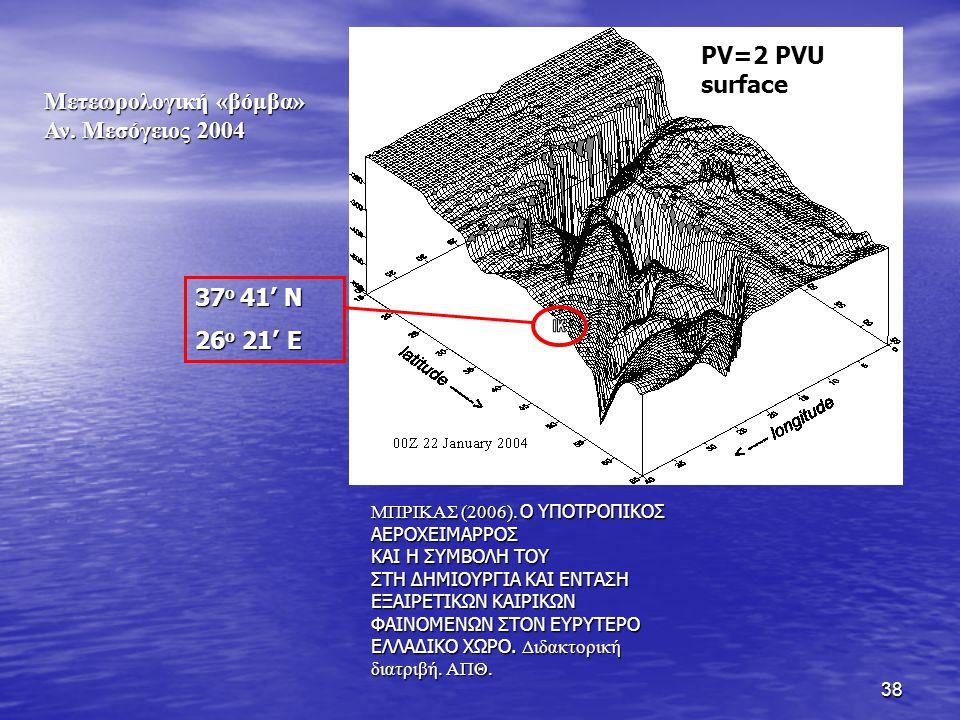 IK PV=2 PVU surface Μετεωρολογική «βόμβα» Αν. Μεσόγειος 2004 37ο 41' Ν