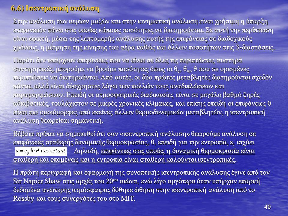 6.6) Ισεντροπική ανάλυση