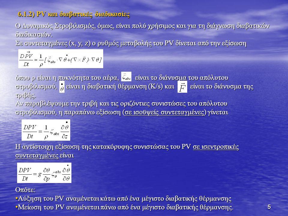6.1.2) PV και διαβατικές διαδικασίες
