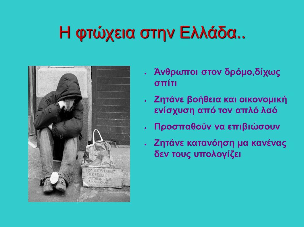 Η φτώχεια στην Ελλάδα.. Άνθρωποι στον δρόμο,δίχως σπίτι