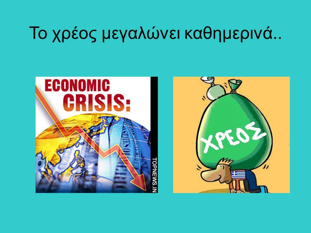 Το χρέος μεγαλώνει καθημερινά..
