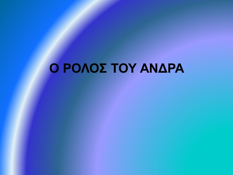 Ο ΡΟΛΟΣ ΤΟΥ ΑΝΔΡΑ