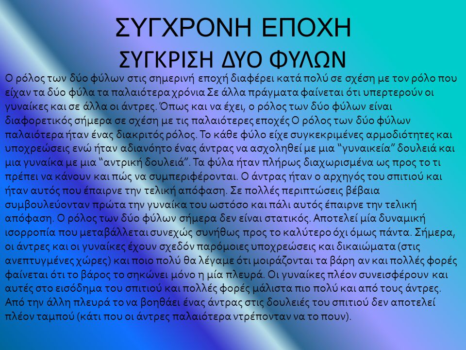 ΣΥΓΧΡΟΝΗ ΕΠΟΧΗ ΣΥΓΚΡΙΣΗ ΔΥΟ ΦΥΛΩΝ