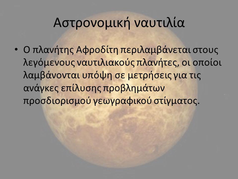 Αστρονομική ναυτιλία