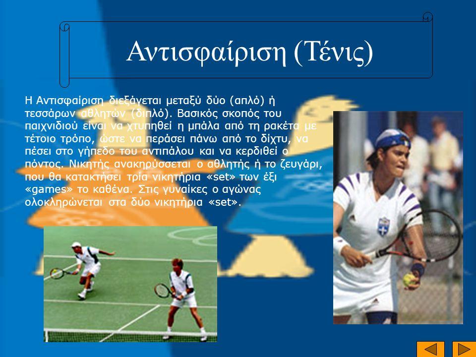 Αντισφαίριση (Τένις)