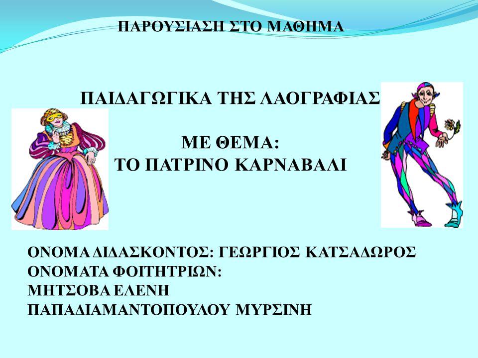 ΠΑΙΔΑΓΩΓΙΚΑ ΤΗΣ ΛΑΟΓΡΑΦΙΑΣ