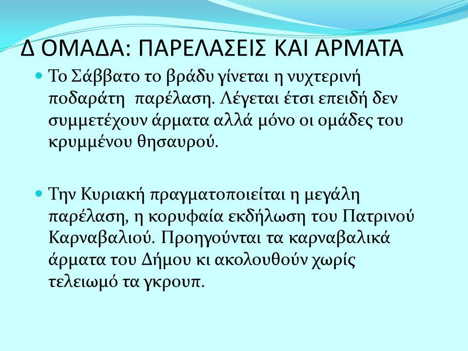 Δ ΟΜΑΔΑ: ΠΑΡΕΛΑΣΕΙΣ ΚΑΙ ΑΡΜΑΤΑ