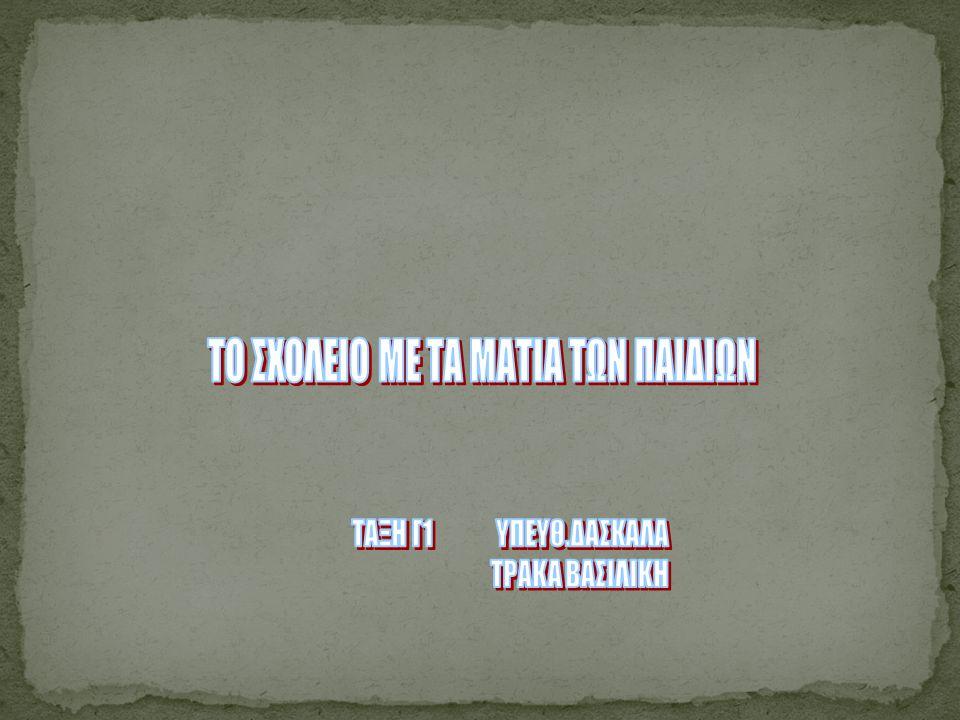 TO ΣΧΟΛΕΙΟ ΜΕ ΤΑ ΜΑΤΙΑ ΤΩΝ ΠΑΙΔΙΩΝ