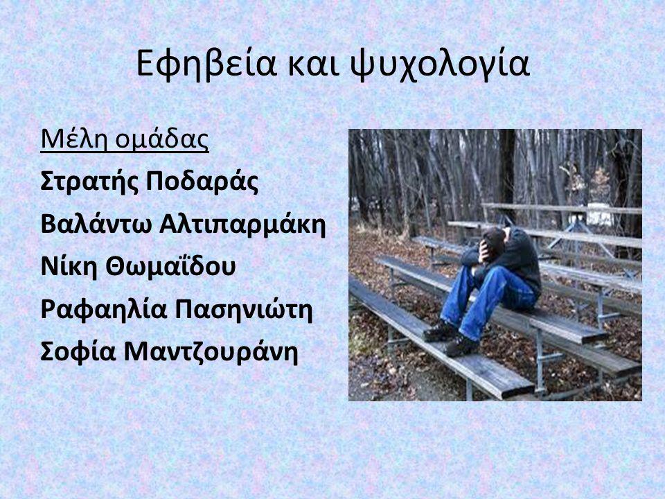Εφηβεία και ψυχολογία Μέλη ομάδας Στρατής Ποδαράς Βαλάντω Αλτιπαρμάκη