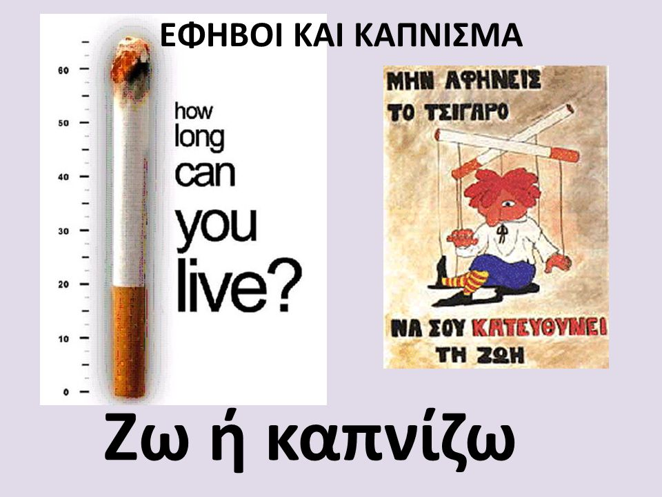 Εφηβοι και κΑπνιςμα Ζω ή καπνίζω