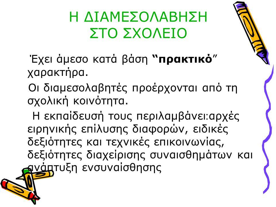 Η ΔΙΑΜΕΣΟΛΑΒΗΣΗ ΣΤΟ ΣΧΟΛΕΙΟ