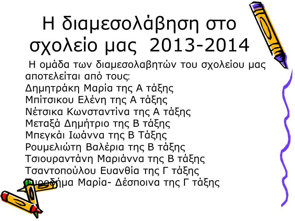 Η διαμεσολάβηση στο σχολείο μας 2013-2014
