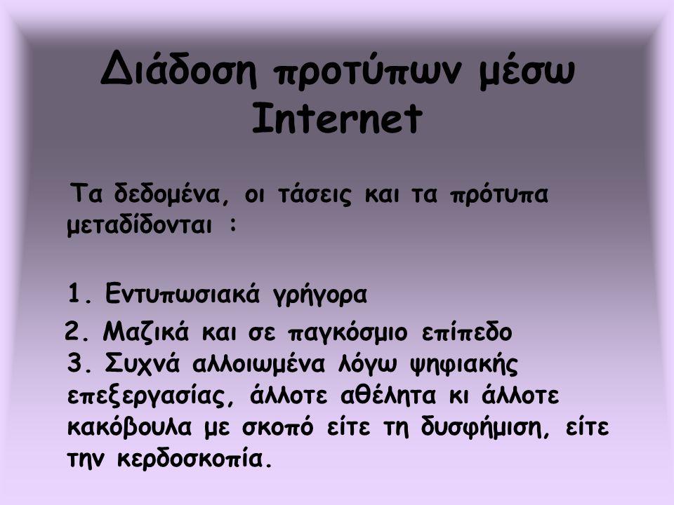 Διάδοση προτύπων μέσω Internet