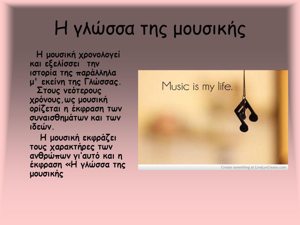 Η γλώσσα της μουσικής