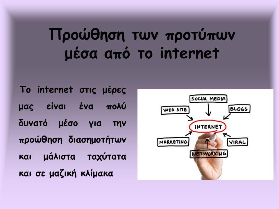 Προώθηση των προτύπων μέσα από το internet