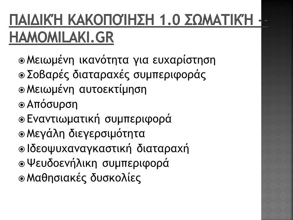Παιδική κακοποίηση 1.0 Σωματική -- hamomilaki.gr