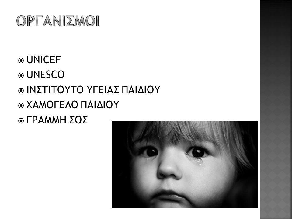 ΟΡΓΑΝΙΣΜΟΙ UNICEF UNESCO ΙΝΣΤΙΤΟΥΤΟ ΥΓΕΙΑΣ ΠΑΙΔΙΟΥ ΧΑΜΟΓΕΛΟ ΠΑΙΔΙΟΥ