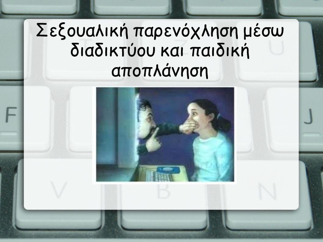 Σεξουαλική παρενόχληση μέσω διαδικτύου και παιδική αποπλάνηση