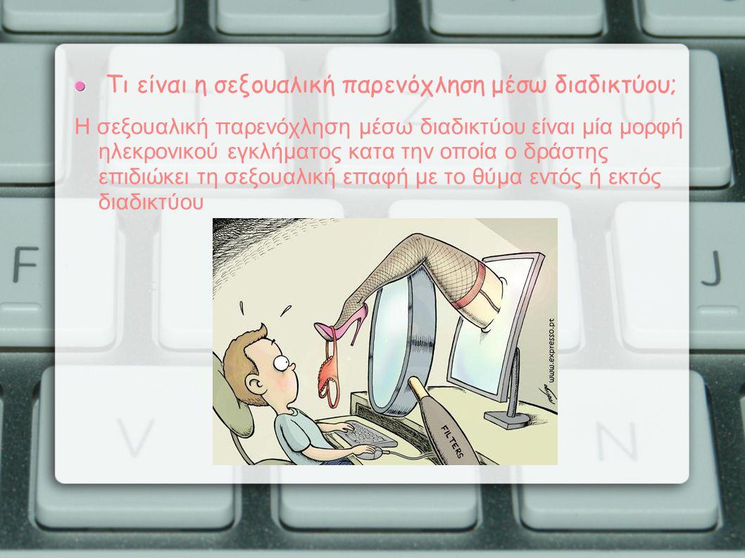 Τι είναι η σεξουαλική παρενόχληση μέσω διαδικτύου;
