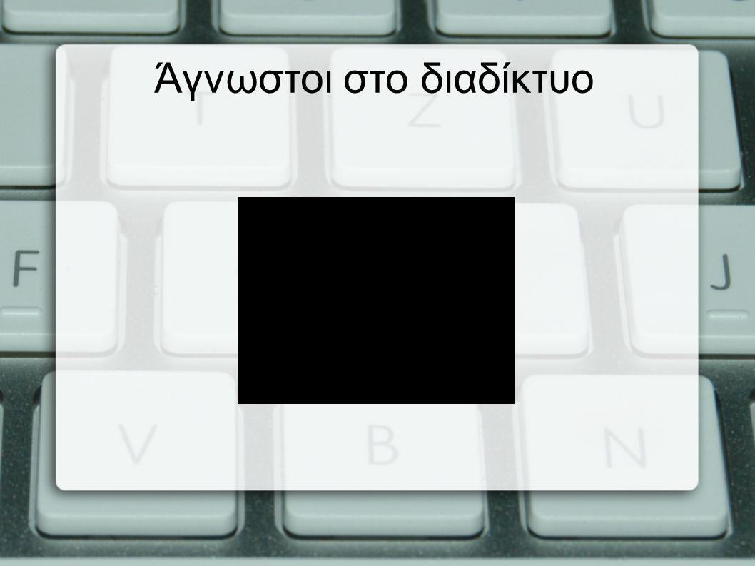 Άγνωστοι στο διαδίκτυο