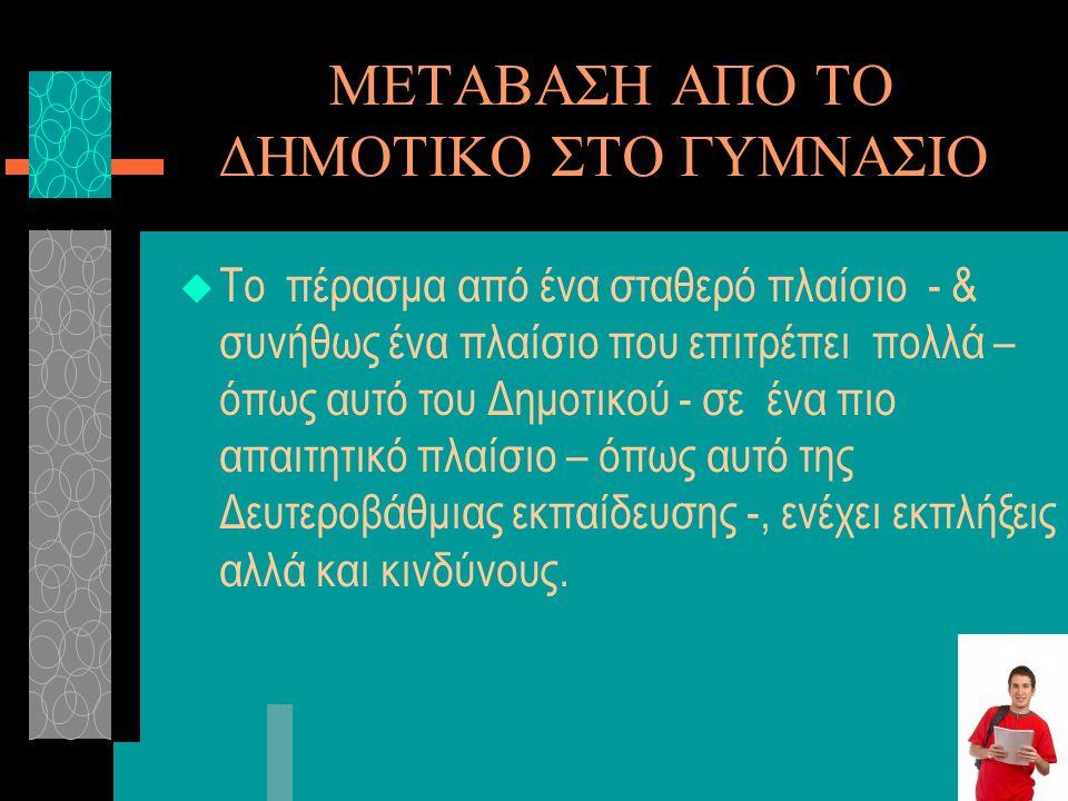 ΜΕΤΑΒΑΣΗ ΑΠΟ ΤΟ ΔΗΜΟΤΙΚΟ ΣΤΟ ΓΥΜΝΑΣΙΟ