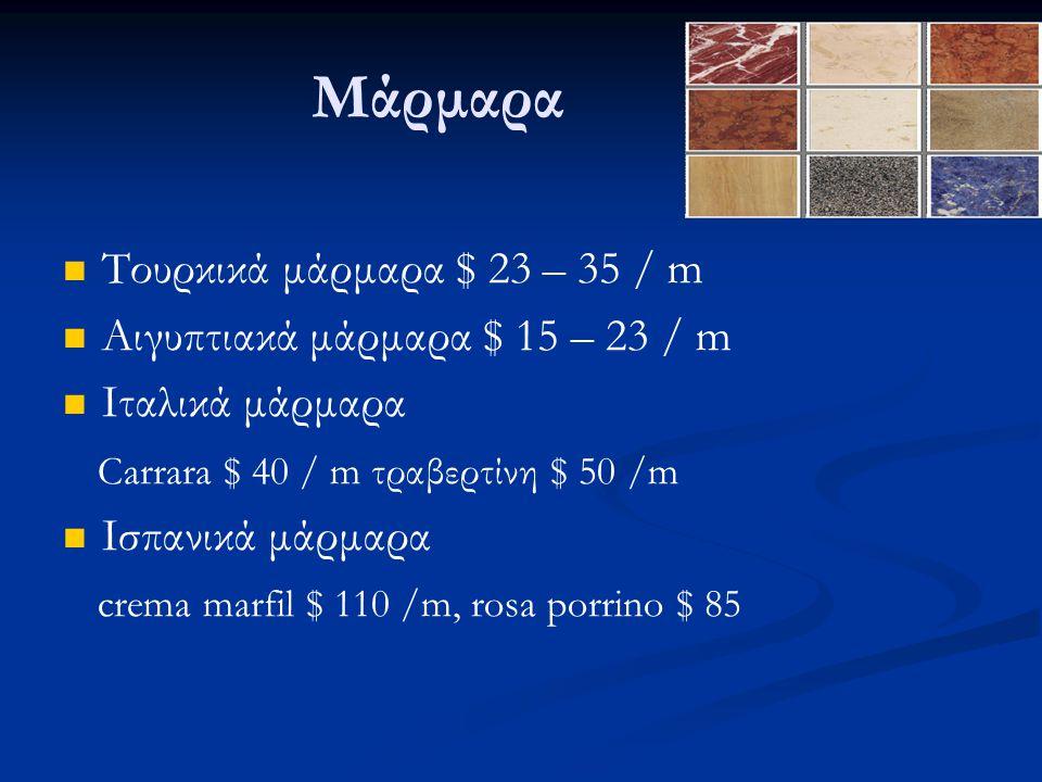Mάρμαρα Τουρκικά μάρμαρα $ 23 – 35 / m