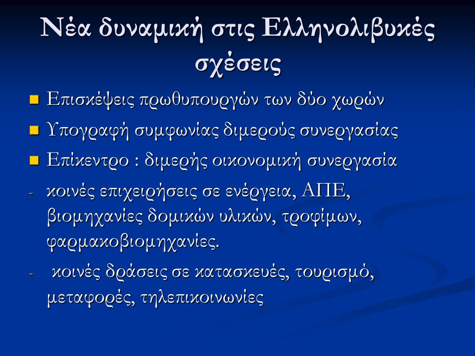 Νέα δυναμική στις Ελληνολιβυκές σχέσεις