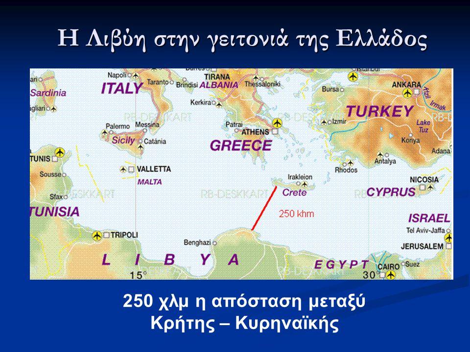 Η Λιβύη στην γειτονιά της Ελλάδος