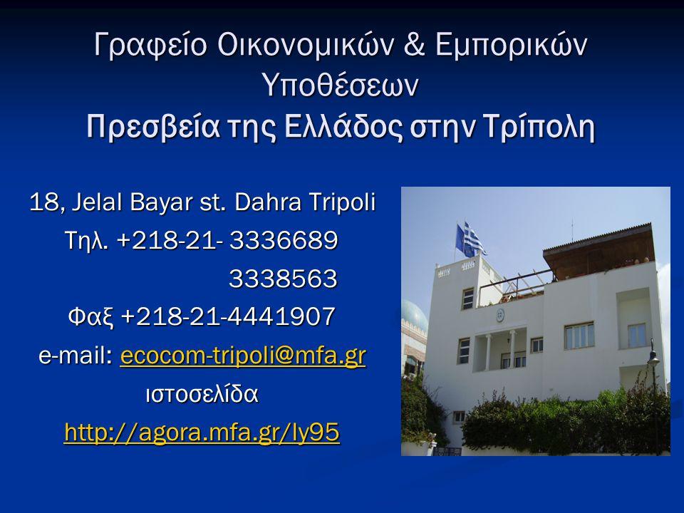 Γραφείο Οικονομικών & Εμπορικών Υποθέσεων Πρεσβεία της Ελλάδος στην Τρίπολη