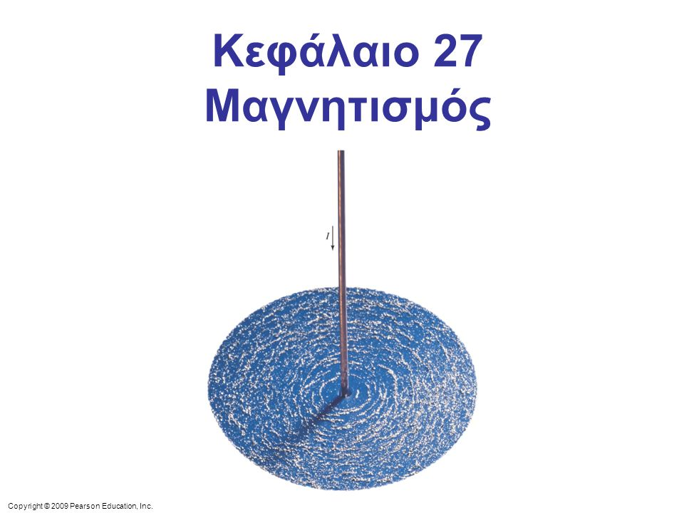 Κεφάλαιο 27 Μαγνητισμός