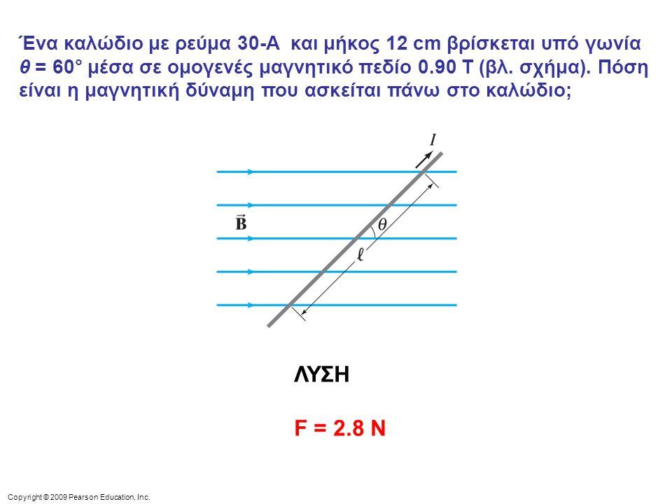 Ένα καλώδιο με ρεύμα 30-A και μήκος 12 cm βρίσκεται υπό γωνία θ = 60° μέσα σε ομογενές μαγνητικό πεδίο 0.90 T (βλ. σχήμα). Πόση είναι η μαγνητική δύναμη που ασκείται πάνω στο καλώδιο;