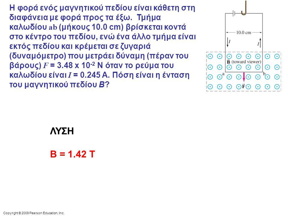 Η φορά ενός μαγνητικού πεδίου είναι κάθετη στη διαφάνεια με φορά προς τα έξω. Τμήμα καλωδίου ab (μήκους 10.0 cm) βρίσκεται κοντά στο κέντρο του πεδίου, ενώ ένα άλλο τμήμα είναι εκτός πεδίου και κρέμεται σε ζυγαριά (δυναμόμετρο) που μετράει δύναμη (πέραν του βάρους) F = 3.48 x 10-2 N όταν το ρεύμα του καλωδίου είναι I = 0.245 A. Πόση είναι η ένταση του μαγνητικού πεδίου B