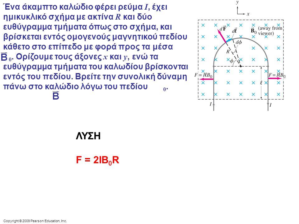 Ένα άκαμπτο καλώδιο φέρει ρεύμα I, έχει ημικυκλικό σχήμα με ακτίνα R και δύο ευθύγραμμα τμήματα όπως στο σχήμα, και βρίσκεται εντός ομογενούς μαγνητικού πεδίου κάθετο στο επίπεδο με φορά προς τα μέσα B0. Ορίζουμε τους άξονες x και y, ενώ τα ευθύγραμμα τμήματα του καλωδίου βρίσκονται εντός του πεδίου. Βρείτε την συνολική δύναμη πάνω στο καλώδιο λόγω του πεδίου B 0.