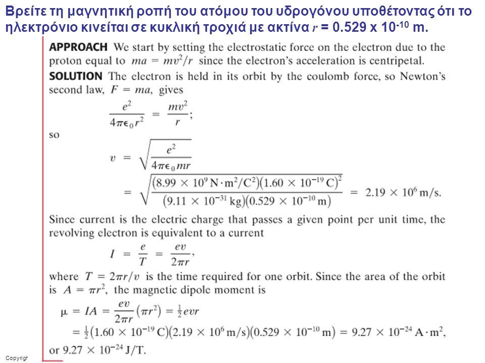 Βρείτε τη μαγνητική ροπή του ατόμου του υδρογόνου υποθέτοντας ότι το ηλεκτρόνιο κινείται σε κυκλική τροχιά με ακτίνα r = 0.529 x 10-10 m.