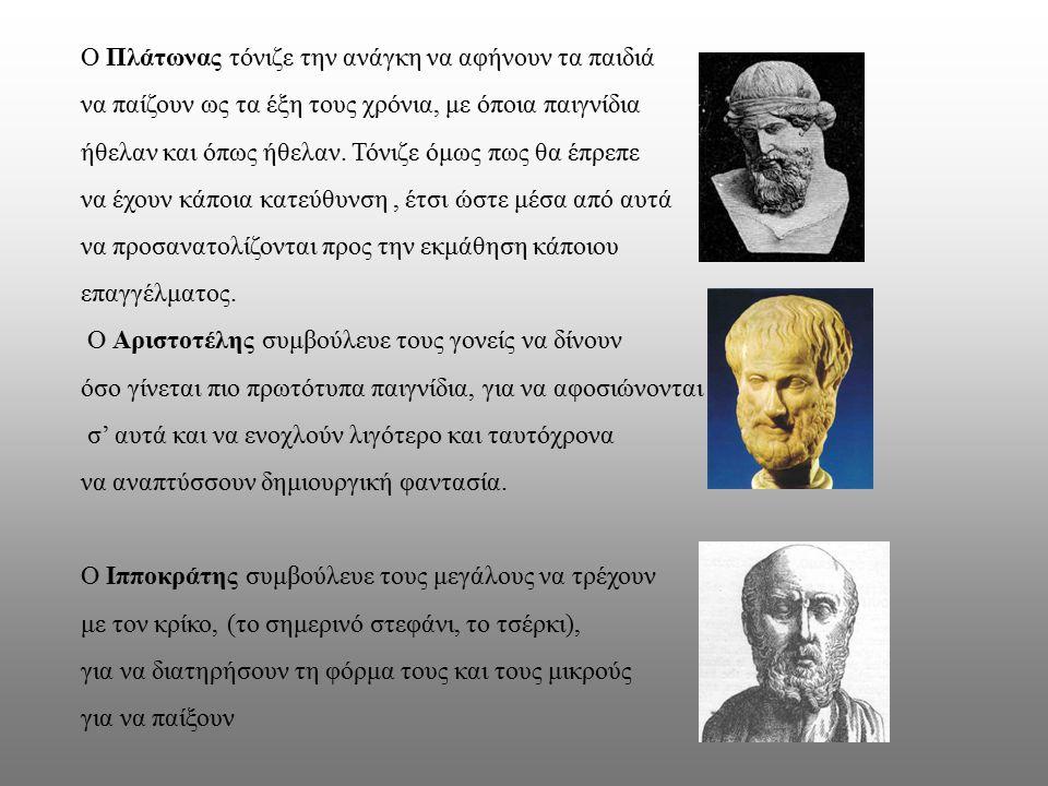 Ο Πλάτωνας τόνιζε την ανάγκη να αφήνουν τα παιδιά